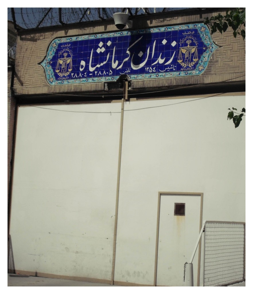 Kermashan Prison2