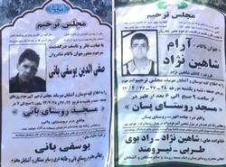 کولبر نوچوانی که به همراه دوست خود توسط نیروهای انتظامی به قتل رسیدند