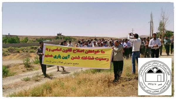 بیانیه مجمع مشورتی فعالان مدنی یارسان در خصوص سالگرد ۲۲ بهمن