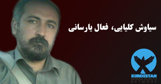 تبرئه فعال یارسانی از سوی دادسرای تاکستان قزوین