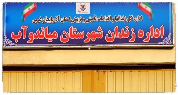 مرگ دو زندانی در پی بیتوجهی به رسیدگی پزشکی در زندان میاندوآب