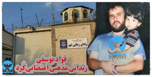 پایان اعتصاب غذای فواد یوسفی در زندان رجاییشهر کرج