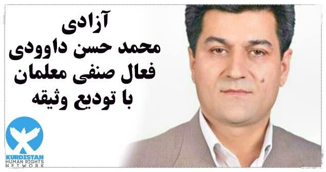 آزادی موقت محمد حسن داوودی، معلم و فعال اصلاح طلب از زندان میاندوآب با تودیع وثیقه