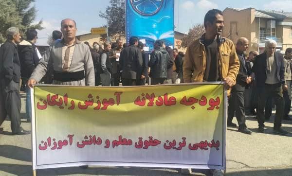 برگزاری تجمع اعتراضی معلمان در شهرهای مختلف کُردستان