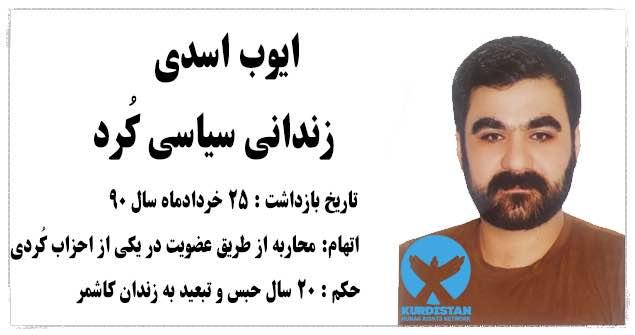 پوشش لباس کُردی عامل توهین و تحقیر به خانواده یک زندانی سیاسی کرد