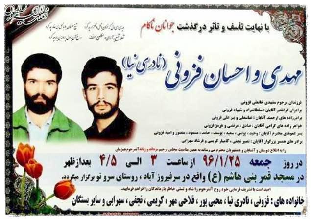 جزئیات خودسوزی دو برادر یارسانی در کرمانشاه
