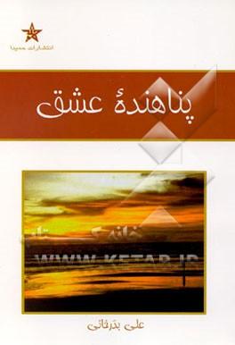 بازداشت یک نویسنده کُرد در ارومیه جهت اجرای حکم سه سال حبس