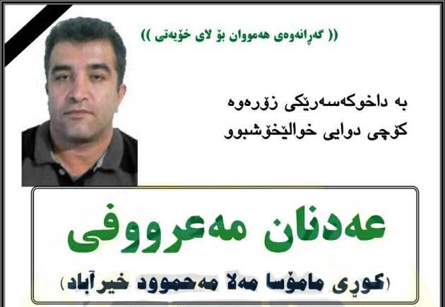 مرگ یک کارگر بر اثر سانحه کار و خودکشی یک کارگر کُرد در تهران