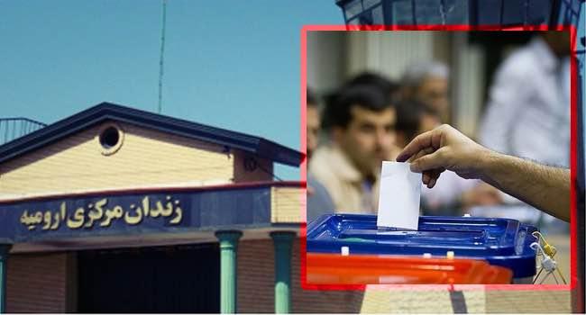 تهدید و فشار علیه زندانیان محبوس در زندان مرکزی ارومیه جهت شرکت در انتخابات