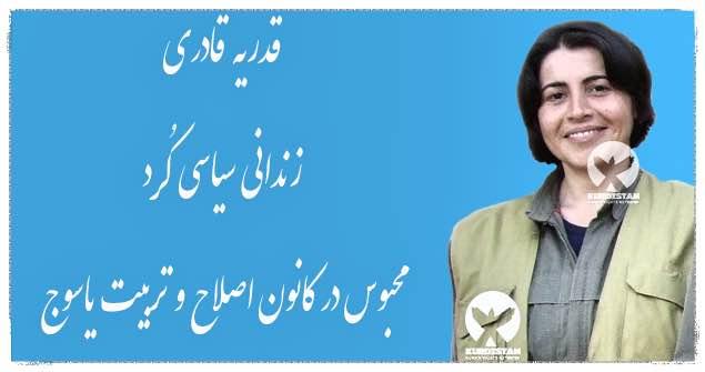 ابهام در تاریخ آزادی یک زندانی سیاسی کُرد