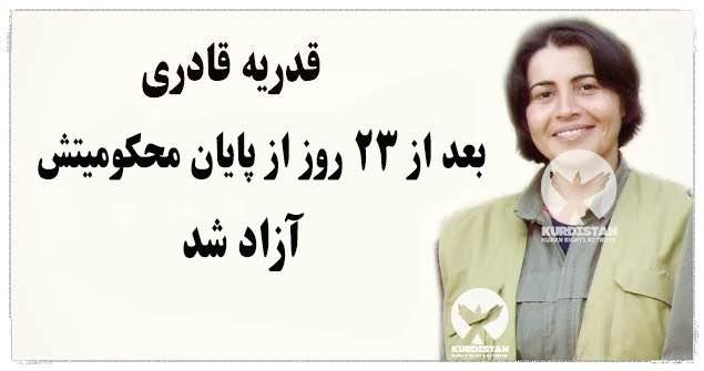 قدریه قادری بعد از ۲۳ روز از پایان محکومیتش، آزاد شد
