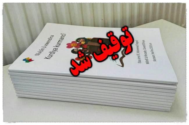 توقیف کتاب