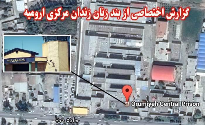 گزارش اختصاصی از بند زنان زندان مرکزی ارومیه/ ۷ زندانی دارای حکم قطعی اعدام