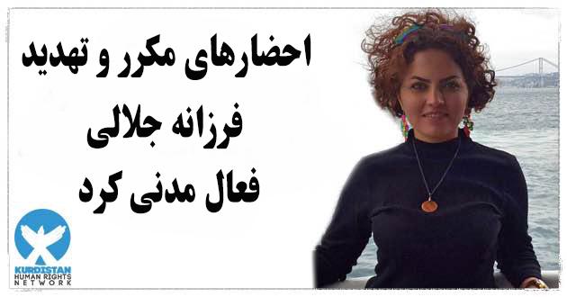 احضارهای مکرر غیرقانونی و تهدید فرزانه جلالی از سوی اداره اطلاعات کرمانشاه