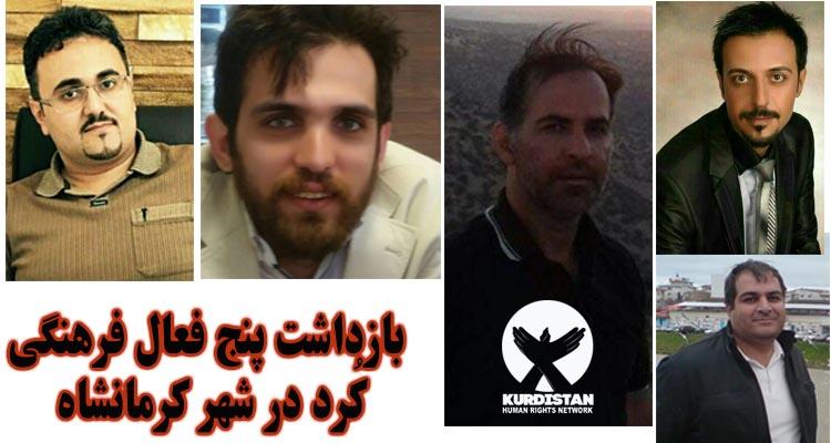 پنج فعال فرهنگی کُرد معترض به کشتار کولبران در کرمانشاه بازداشت شدند
