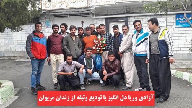 آزادی یک فعال مدنی بازداشتی با تودیع وثیقه از زندان مریوان