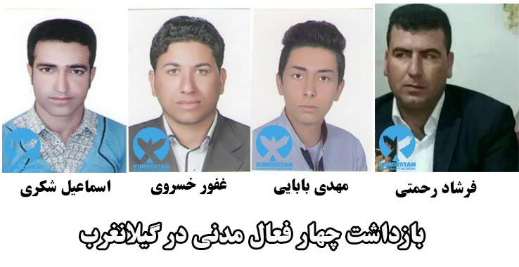 بازداشت چهار فعال مدنی کُرد توسط نیروهای امنیتی در گیلانغرب