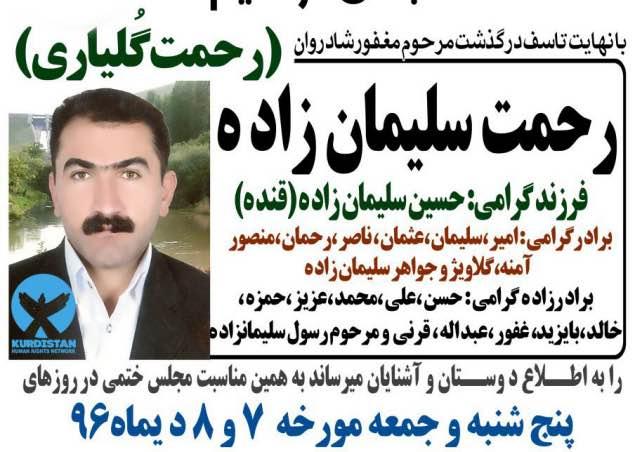 قتل یک کاسبکار کُرد توسط نیروهای انتظامی در مهاباد