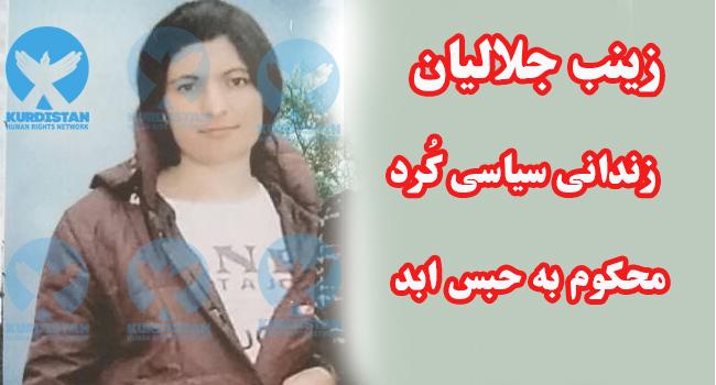 تداوم اعتصاب دارو و ممنوع الملاقات بودن زینب جلالیان در زندان خوی/ جدیدترین تصویر این زندانی از زندان