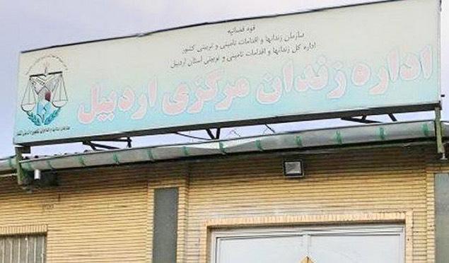 تبعید یک زندانی سیاسی کُرد به زندان مرکزی اردبیل