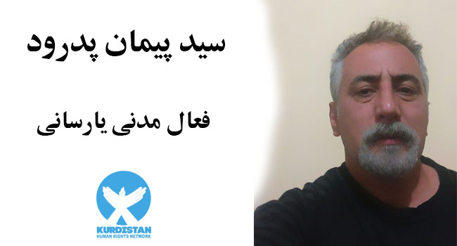 بی اطلاعی از سرنوشت یک فعال بازداشتی یارسانی در کرج