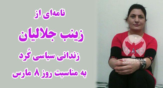 نامهای از زینب جلالیان به مناسبت روز ۸ مارس