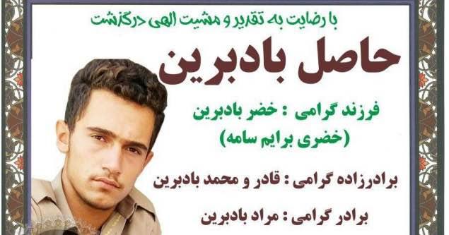 تداوم کشتار کولبران; یک کولبر جوان توسط نیروهای نظامی در پیرانشهر به قتل رسید