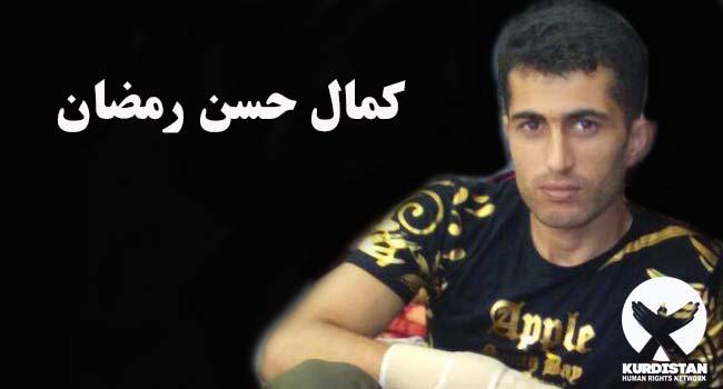 کمال حسن رمضان به زندان مرکزی ارومیه بازگرداننده شد