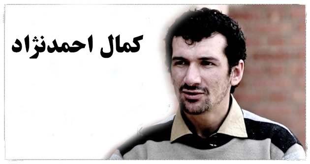 کمال احمدنژاد، زندانی سیاسی کُرد در زندان میاندوآب اعدام شد