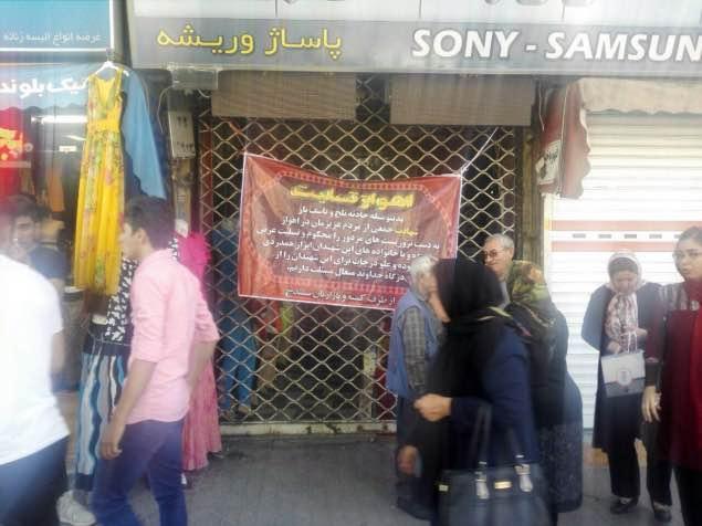 تهدید اصناف و بازاریان شهر سنندج توسط نیروهای انتظامی و امنیتی جهت تعطیلی بازار