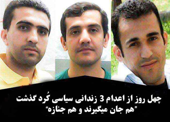 چهل روز از اعدام ۳ زندانی سیاسی کُرد گذشت /