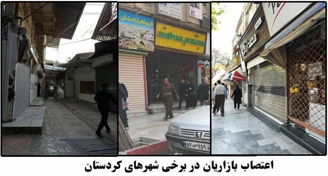 اعتصاب بازاریان در برخی از شهرهای کردستان