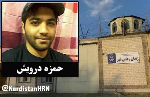 نامه سرگشاده حمزه درویش، زندانی اهل سنت در زندان رجایی شهر کرج