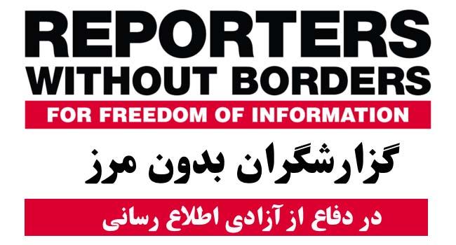 سازمان گزارشگران بدون مرز موج تازه احضار و بازداشت روزنامهنگاران در ایران را محکوم کرد