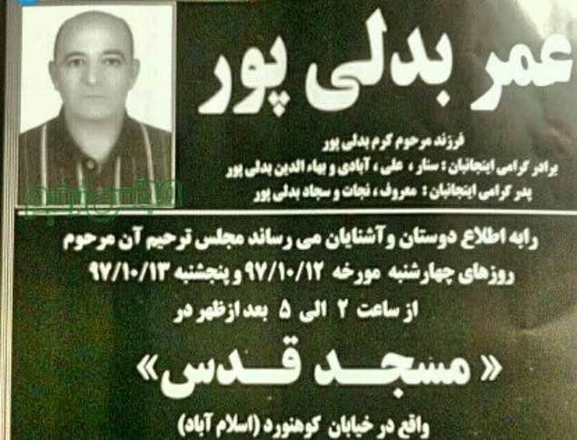 مرگ یک زندانی محبوس در زندان مرکزی ارومیه در پی تعلل در اعزام وي به بیمارستان