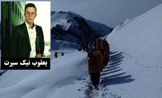 کشته و زخمی شدن دو کولبر در مناطق مرزي ارومیه و بانه