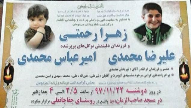 زن جوان کرمانشاهی بعد از قتل دو فرزندش به زندگی خود پایان داد