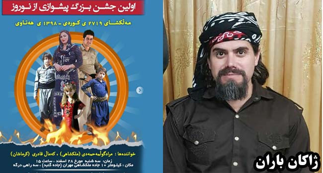 احضار و بازداشت چند شهروند کُرد به دنبال برگزاری مراسم نوروز