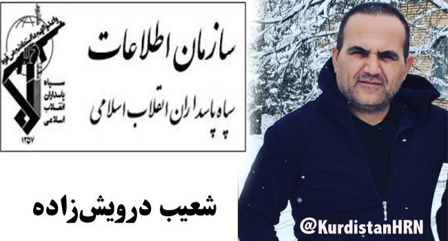 بازداشت شعیب درویشزاده، شهروند کُرد اهل خوی