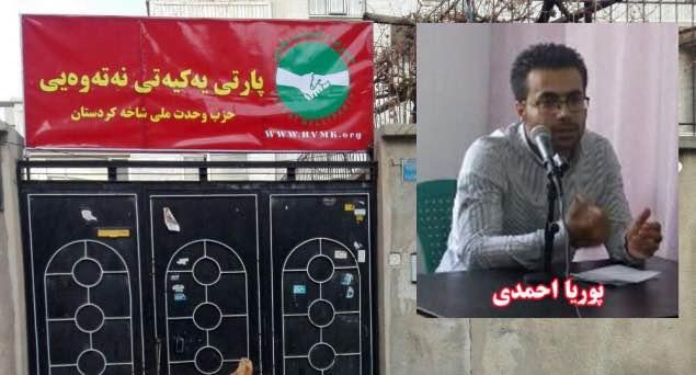 بازداشت مجدد پوریا احمدی، عضو شاخه کردستان حزب وحدت ملی